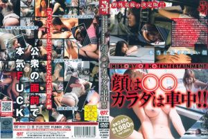 HISTORY OF HOT ENTERTAINMENT 顔は○○カラダは车中!!