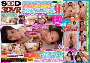 【3】VR 左边姊姊!右边妹妹!两人陪睡川字体验! 第三集