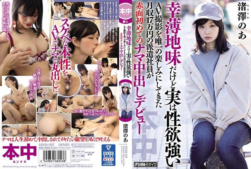 没存在感虽然土气实际性欲超强AV摄影是唯一乐趣月入17万日圆派遣社员脸红耳赤初次无套中出出道 渚泽乃亚
