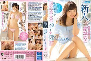 FIRST IMPRESSION 126 外貌清纯淫乱女大生肏下海来! 结城乃乃