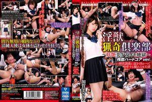 淫兽猎奇俱乐部 ~妖艷美少女高潮地狱~ Part5 加贺美沙罗