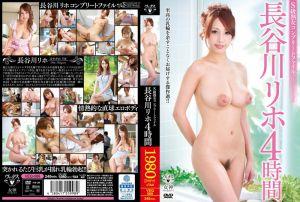 S级熟女完整档案 长谷川理穗 4小时