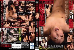 极限催眠肏到翻 原美织 下卷・幻想SM监禁