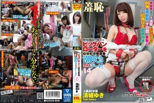 野外刺激大跳蛋潮吹高潮约会! 14 清城雪