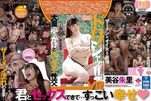 【4】【VR】ドリシャッ!! 美谷朱里