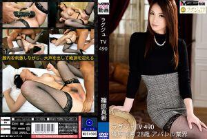 高贵正妹TV 490