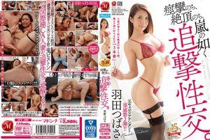 元キャビンアテンダント 専属 第2弾!! 痉挛のち、絶顶のち、岚の如く追撃性交。 羽田つばさ