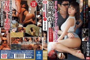 AV业界NO.1丑闻!偷拍彩美旬果与砲友的私密幹砲!