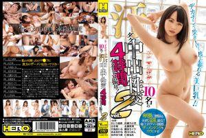10位诱人身材女优喷汗幹砲4小时!VOL.2