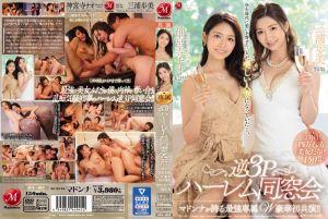 マドンナが夸る最强専属W豪华初共演!! 逆3Pハーレム同窓会