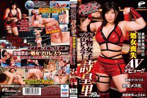 女子摔角手诗皇里(19歳)长期欠场试合前处女丧失AV出道!!