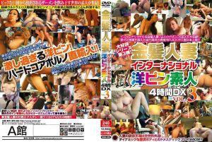 金髪人妻素人洋妞4小时DX VOL.3