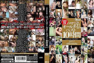 10週年特别企画 HMJM最佳精选10小时 PART.1