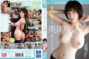 奥田咲 S1 8小时 收录最新12部作品精选 Vol.6 上