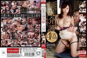 近亲相姦 淫乱看护 DX4小时 ~义母与儿子与舅舅的狂乱关係~