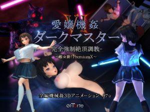 爱孃机姦VI 暗黑主宰 -完全强制絶顶调教- ~极动!PremiumX~