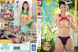 実业団所属のFcup陆上选手 オッパイが揺れ过ぎと话题の可爱すぎる美巨乳ランナーAVデビュー 马原美鼓