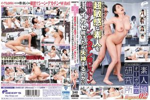 素人妹高潮研究所 02 第一集