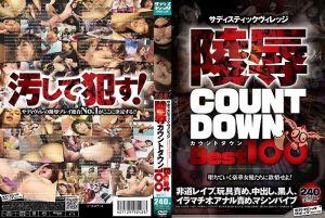 SADISTIC VILLAGE凌辱倒数Best100