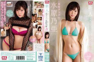 新人NO.1STYLE 现役偶像超正妹 水原乃亚 下海拍片