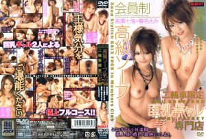 会员制高级ソープ 二轮车限定 巨乳ギャル専门店