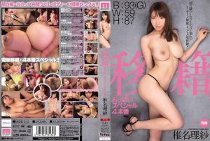 移籍乳房特别版4本番 椎名理纱