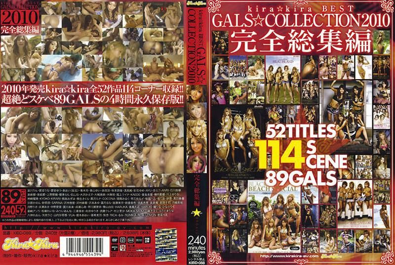 kira☆kiraGALS☆COLLECTION2010 完全总集篇