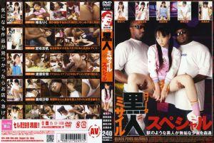 ロ●ータ 黒人ミサイル スペシャル