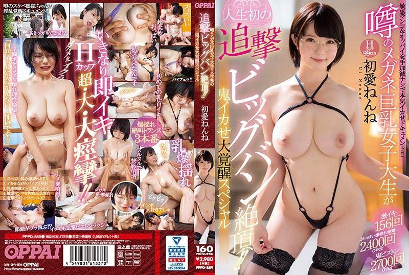 传言的眼镜巨乳女大学生人生初追击大爆炸絶顶!!鬼爆高潮大觉醒特别编 初爱宁宁
