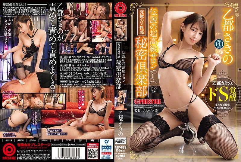 传说的超高级沙龙 究极M性感 秘密倶乐部 让乙都咲乃玩弄个够!!
