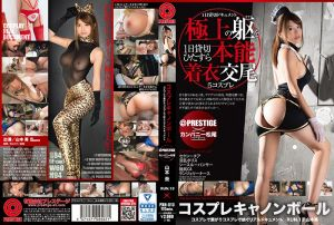 コスプレキャノンボール RUN.13 巨乳スレンダー×极淫尻×现役女子大生 山本葵