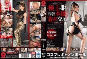 爆弹角色扮演妹 13 巨乳x淫尻x现役女大生 山本葵