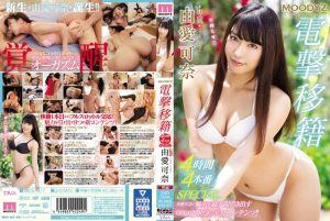 MOODYZ电击移籍4小时×4本番8段特别编 由爱可奈