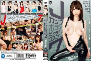 J罩杯肉体紧身衣角色扮演7! 巨乳日南瑠香箱2