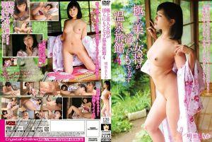 极上老闆娘淫技款待温泉旅馆 4 明里友香