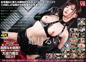 【VR】妃月留衣 女友换穿紧身衣的话…沉稳的女友豹变!?大迫力痴女性爱!! 中