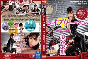 VR 逆强暴痴女 美谷朱里 第二集