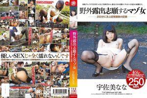 野外露出志愿M女 250分中的变态调教纪录 宇佐美奈奈