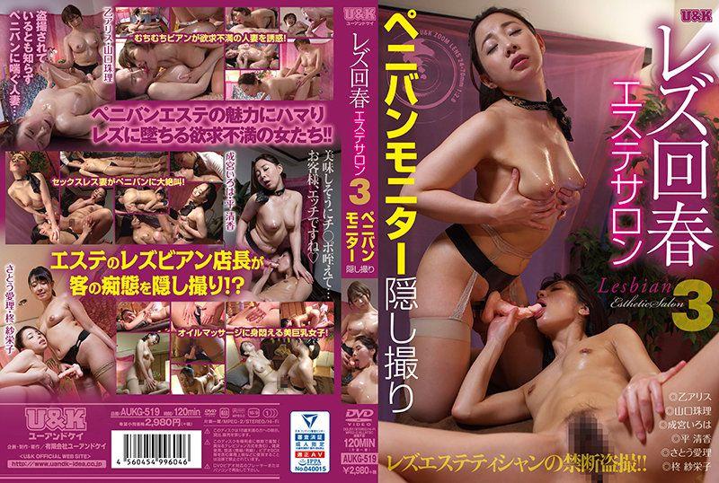 蕾丝边回春沙龙3 ~测试假屌偷拍~