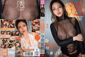 今井夏帆×SUKESUKE#002