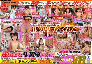 【7】【VR】成りあがりAV男优体験VR ただの素人だったアナタが一流のAV男优になるまでの过程で実际に出会った8人のAV女优との8现场を全てドキュメンタリーVR映像化!!