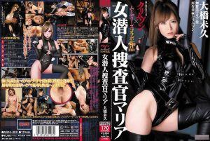 深红×MOODYZ 合作企画作品 女潜入搜查官玛丽亚 大桥未久