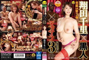 翔田千里×黒人×デカマラ3SEX