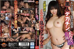 エロボディ美巨乳妻 黒人デカチンの诱惑に贞操観念ブッ壊れイキすぎ乱交ファック!!