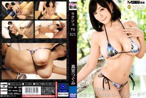 高贵正妹TV 825