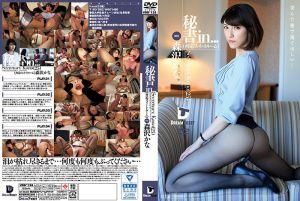 秘书 in… [胁迫套房] 森泽佳奈