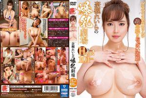 奈槻丽罗的爆乳剧场H罩杯101cm