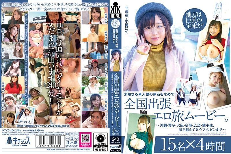 追求未知素人妹原石全国出差淫荡旅型影片。~沖绳・博多・大坂・京都・广岛・熊本等、远渡重洋到泰国・菲律宾等~ 15名×4小时