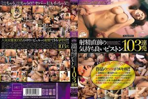 快射精前的爽快活塞运动103连发 第2弹