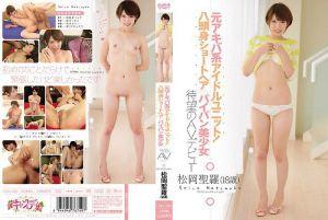 前秋叶原系偶像团体!八头身短髮白虎美少女 令人期待的AV出道 松冈圣罗